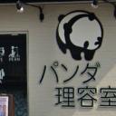 パンダ理容室 越谷EAST店