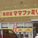 佐賀駅にあるママファミリー 夢咲店