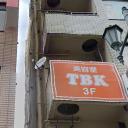 美容室 TBK/ANNEX 松戸店