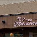 都島駅にあるHair&Relaxation salon Hamuro