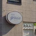 高岳駅にあるグラッチェ