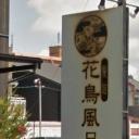 ビューティーライフ高座渋谷店
