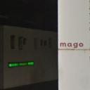 備後本庄駅にあるmago