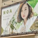 南森町駅にあるNOA南森町店【ノア】