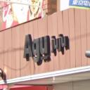 Agu hair juju 北千住店【アグ ヘアー ジュジュ】