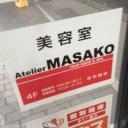Atelier MASAKO ホテル横浜キャメロットジャパン店