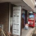 ganancia 横浜本店 【ガナンシア】