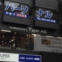 HAIR&SHOES Type AB 川崎店【ヘアーアンドシューズ タイプエービー】