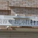 阿波富田駅にあるおしゃれキャット