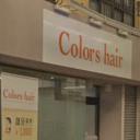 Colors hair 【カラーズヘアー】 ~ヘアカラー専門店~
