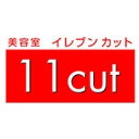 11cut イレブンカット 阪急西宮ガーデンズ