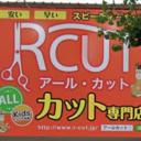 御器所駅にあるRcut