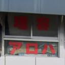 成増駅にあるアロハ理容店