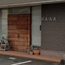 宇和島駅にあるHA・NA