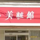 喜連瓜破駅にある美粧館喜連瓜破店