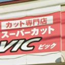 湯の川駅にあるスーパーカットVic