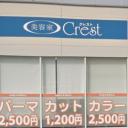 早岐駅にある美容室 Crest 広田店