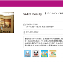 SAKO beauty