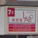 銀座LA・BO 大宮店 【ギンザラボ】