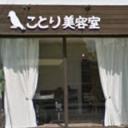 神埼駅にあることり美容室