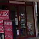 竹ノ塚駅にあるヘアーサロン・スノーヴァ 花畑店