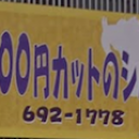 1000円カットのシルク藍住店