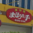 浦添市にあるまほうの手