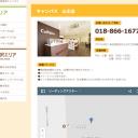 秋田駅にある美容室キャンパス/山王店