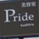 美容室プライド 釧路昭和店