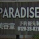 二川駅にあるParadise mao