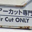 杉田駅にあるカットファクトリー 杉田店