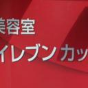 武蔵小山駅にある11cut 武蔵小山店