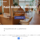HairMake B-ROSSO