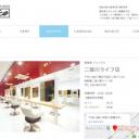 二俣川駅にある美容室 ジョイアス二俣川ライフ店