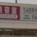 磯原駅にあるサブリナフェアヨークタウン中郷店