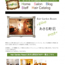 Hair Garden Resort あきる野店