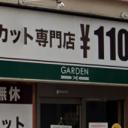 GARDEN 中村公園店