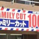 北八王子駅にあるファミリーカット1000 八王子店