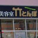 竹とんぼ 阿波店