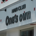 鷲別駅にあるHAIR CLUB One's own