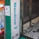 Neolive 7 御茶ノ水店