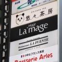 La'mage【ラマージュ】