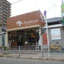 平野駅にあるchaleur 平野店