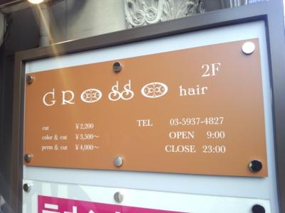 GROSSO shinjuku 新宿店