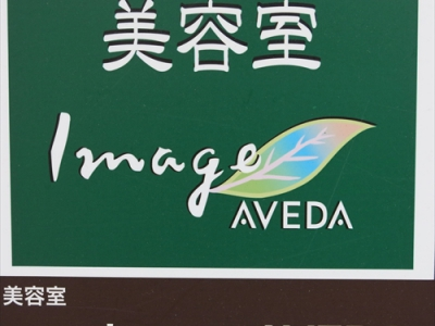 Image AVEDA 永福町店