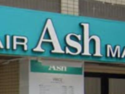 Ash 石神井公園店