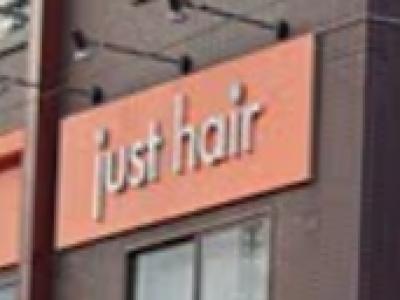 just hair ANNEX 久里浜店