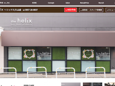 the helix 久山店