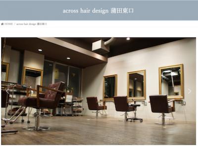 across hairdesign 蒲田東口