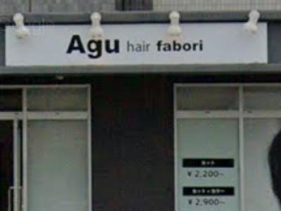Agu hair favori 守谷駅前店